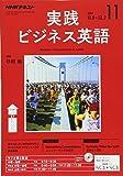 NHKラジオ 実践ビジネス英語 2017年11月号 [雑誌] (NHKテキスト)