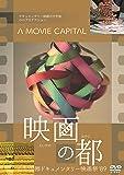 映画の都 山形国際ドキュメンタリー映画祭'89 [DVD]