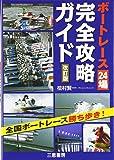 ボートレース24場完全攻略ガイド―全国ボートレース勝ち歩き (サンケイブックス)