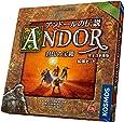 アンドールの伝説 拡張 封印の宝箱 完全日本語版