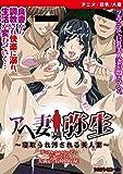 【アニメ】アヘ妻・弥生 ~寝取られ汚される人妻 [DVD Edition] ホビコレ
