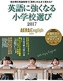 【AERA English 特別号】 英語に強くなる小学校選び2017 (AERAムック)