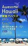 英語でハワイ Awesome Hawaii