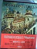 現代世界美術全集〈16〉モヂィリアーニ,ユトリロ (1972年) 愛蔵普及版