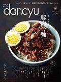 dancyu (ダンチュウ) 2019年 8月号 [雑誌]
