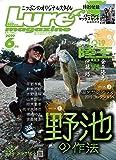 Lure magazine[ルアーマガジン]2019年6月号[雑誌]