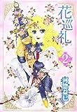 花巡礼 第2巻 (白泉社文庫 か 2-34)