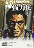 池上遼一 文藝作品集 強力伝 (KING LEGENDコミックス)