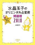 水晶玉子のオリエンタル占星術 幸運を呼ぶ365日メッセージつき 開運暦2018 (集英社女性誌eBOOKS)
