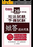 平成28年(2016年)単年版 司法試験・予備試験 短答 過去問集