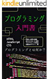プログラミング入門書: HTMLとCSSを徹底解説
