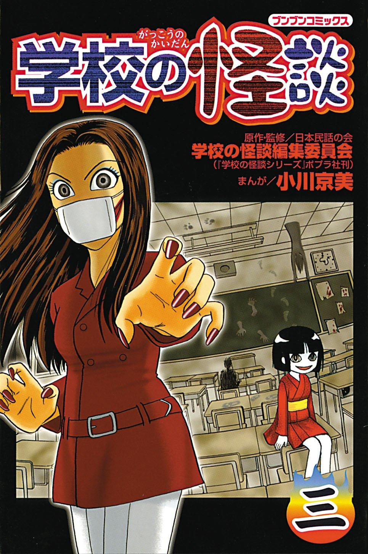 Download 学校の怪談 (3) (ブンブンコミックス) pdf