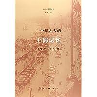 一个犹太人的上海记忆(1927-1952)
