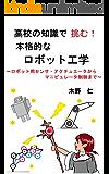 高校の知識で挑む! 本格的なロボット工学: ロボット用センサ・アクチュエータ からマニピュレータ制御まで