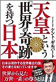 天皇という「世界の奇跡」を持つ日本