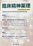 臨床精神薬理 第20巻7号〈特集〉神経症性障害治療における薬物療法の位置づけ
