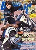 CUSTOM Burning (カスタムバーニング) 2012年 04月号 [雑誌]