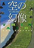 空の幻像 ペレス警部シリーズ (創元推理文庫)