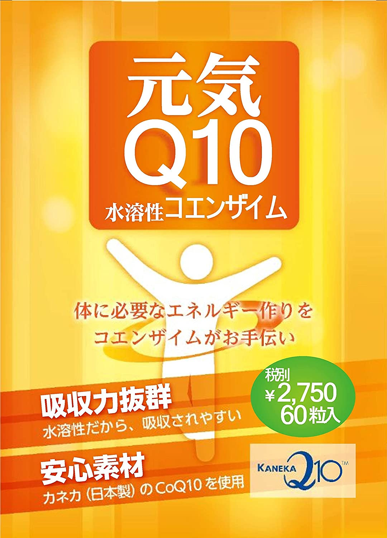 元気Q10水溶性コエンザイム 4個セット B013JFC3HK