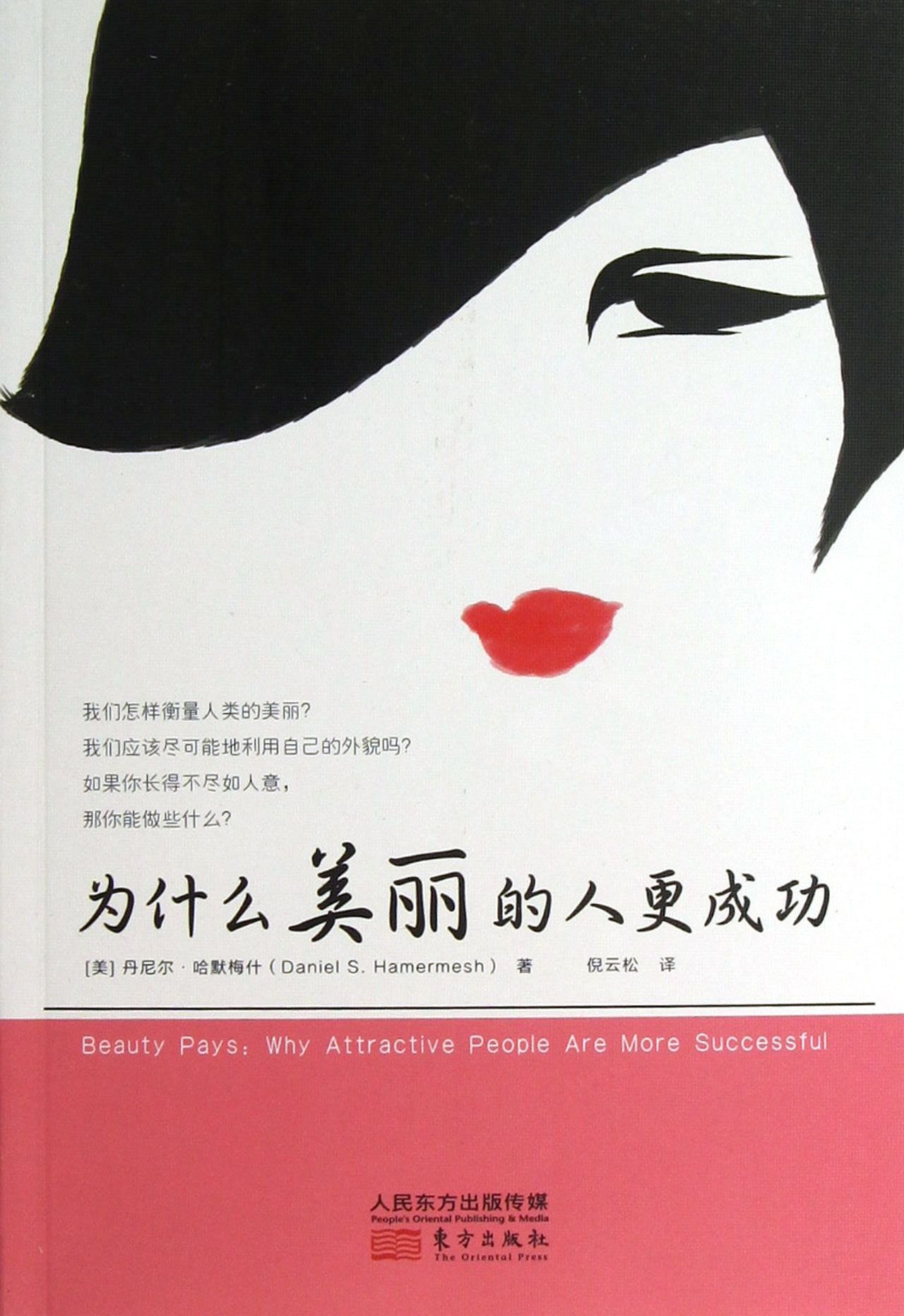 Beauty Pays: Why Attractive People are More Successful(Chinese Edition) pdf epub