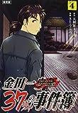 金田一37歳の事件簿(4)限定版 (講談社キャラクターズA)