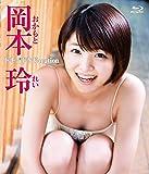 岡本玲 ドキドキ Vacation [Blu-ray]