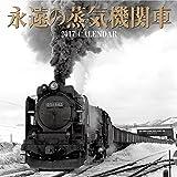 永遠の蒸気機関車 2017年 カレンダー 壁掛け  CL-394