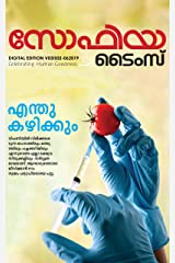 Sophia Times: V03IS02-062019 (Malayalam Edition) Kindle Edition