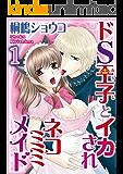 ドS王子とイカされネコミミメイド【分冊版】 1 (恋愛楽園PURE)