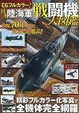 CGフルカラー! 日本陸海軍戦闘機大図鑑