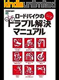 ロードバイクのトラブル解決マニュアル[雑誌] エイムック