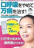 口呼吸をやめて万病を治す!【マウスリープ付き】 (TJMOOK)