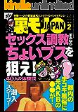 裏モノJAPAN 2015年2月号 特集★セックス調教するならちょいブスを狙え! (鉄人社)