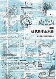 図説 近代日本土木史