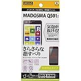 レイ・アウト マウスコンピューター MADOSMA Q501 フィルム さらさらタッチ反射防止・防指紋フィルム  RT-Q501F/H1