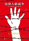 肯福莱特悬疑经典:边缘人的战争(读客熊猫君出品,各国读者平均1个通宵读完!)