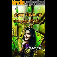 தரை தொடாத மழைத்துளிகள் (Tamil Edition)