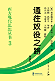 通往奴役之路(修订版) (西方现代思想丛书)