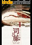司藤(一)(《怨气撞铃》作者尾鱼再创口碑记录,开启奇情悬疑小说新时代。)