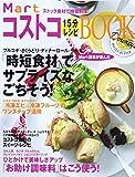 コストコ15分レシピBOOK (Martブックス VOL. 6)