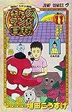 ギャグマンガ日和 巻の11―増田こうすけ劇場 (ジャンプコミックス)