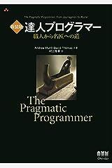 新装版 達人プログラマー 職人から名匠への道 (Japanese Edition) Kindle Edition