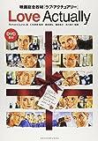 Love Actually―映画総合教材『ラブ・アクチュアリー』