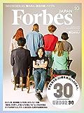 ForbesJapan (フォーブスジャパン) 2018年 10月号 [雑誌]