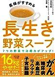 医師がすすめる長生き野菜スープ (7つの野菜で治癒力がアップ!)