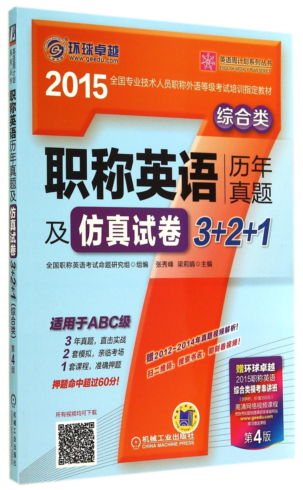 Download 2015 titles in English Studies Management and Simulation Paper 3 + 2 + 1 integrated class (for ABC grade) (4th Edition)(Chinese Edition) pdf