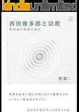 西田幾多郎と宗教: 哲学者の思索の歩み (22世紀アート)