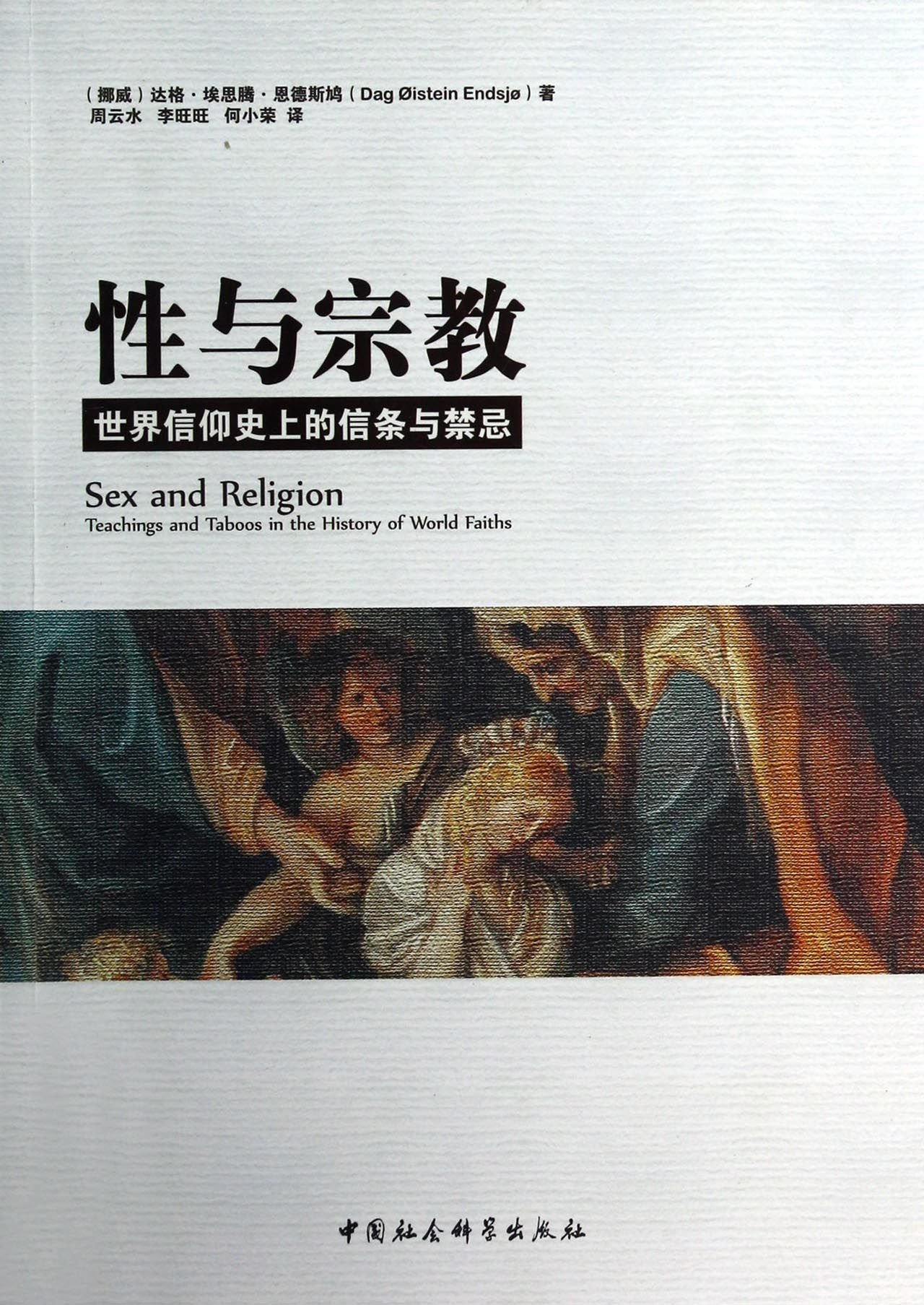 Sex and Religion Teachings and Taboos in the Historv of World Faiths(Chinese Edition) ebook