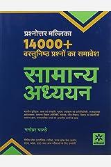 Prashnottar Mallika - Vastunishth Samanya Addhyan 14000+ Questions Paperback