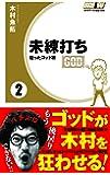 未練打ち2 狂ったゴッド編 (ガイドワークス新書008)